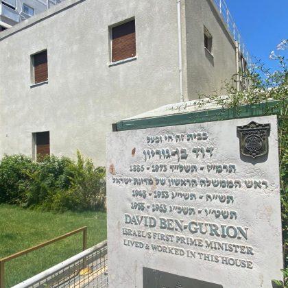 בית בין גוריון בתל אביב